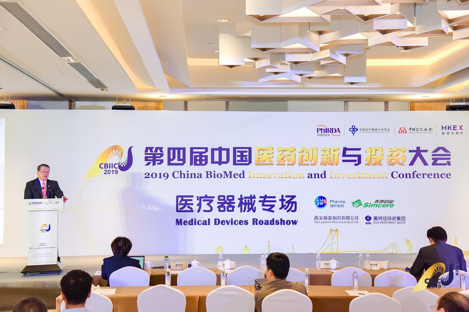 2019 China BioMed Innovation and Investment Conference